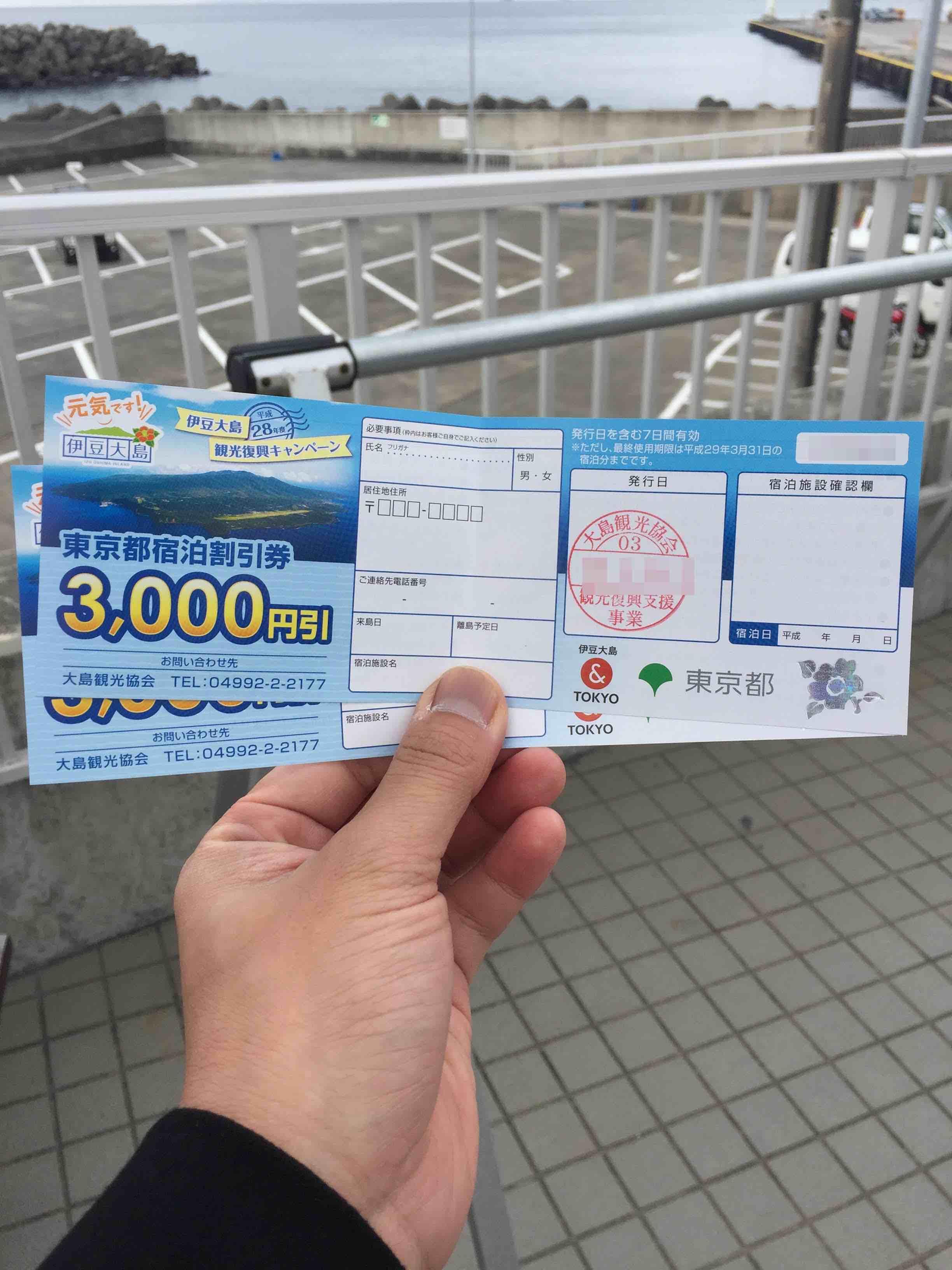 伊豆大島に宿泊する場合、1泊3千円の割引あり