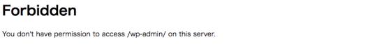 WordPressのダッシュボードを開こうとしたらForbidden