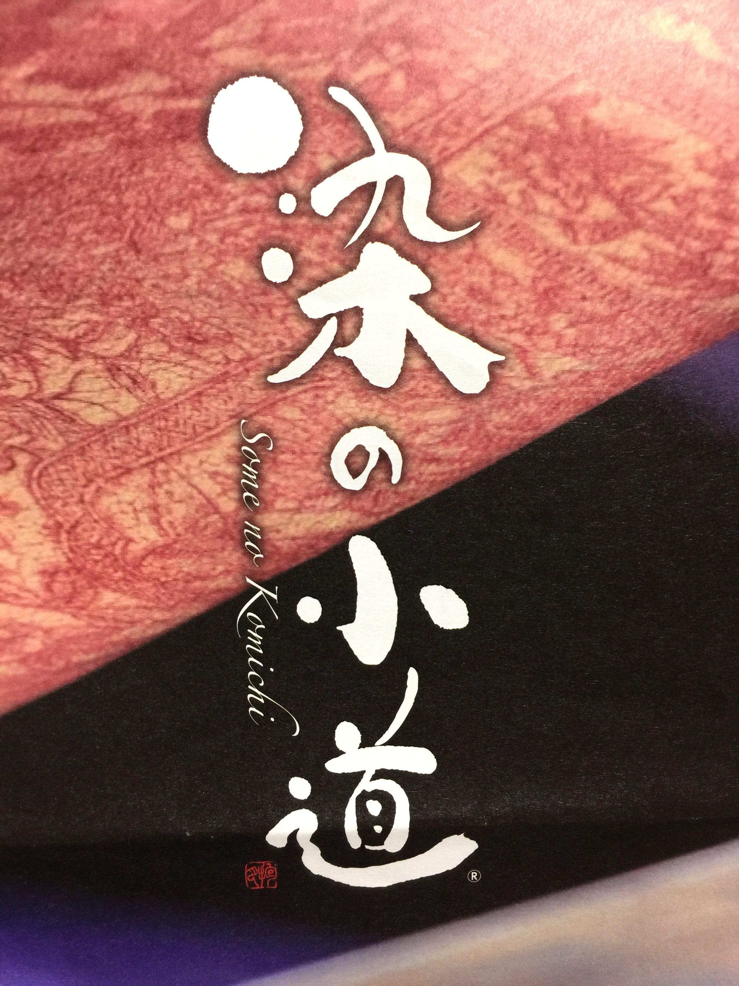 新宿至近の町で紡がれる伝統 〜染の小道〜