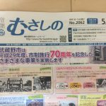 お得情報をゲットするなら市町村の広報誌を愛読するのも手