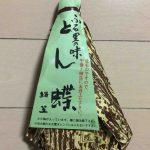 【新大阪駅で購入可】大阪土産に絶品おこわ「とん蝶」はいかが?