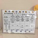 松戸市役所食堂の日替わり定食がめっちゃ美味しくてリーズナブル