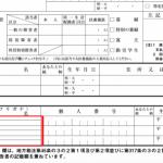 扶養控除等申告書 住民税に関する事項のフリガナ欄が狭いと思ったら、申告書を作り変えてOK!
