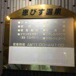 横浜中華街からほど近い銭湯「恵びす温泉」山下公園ランのランステ使いにオススメ