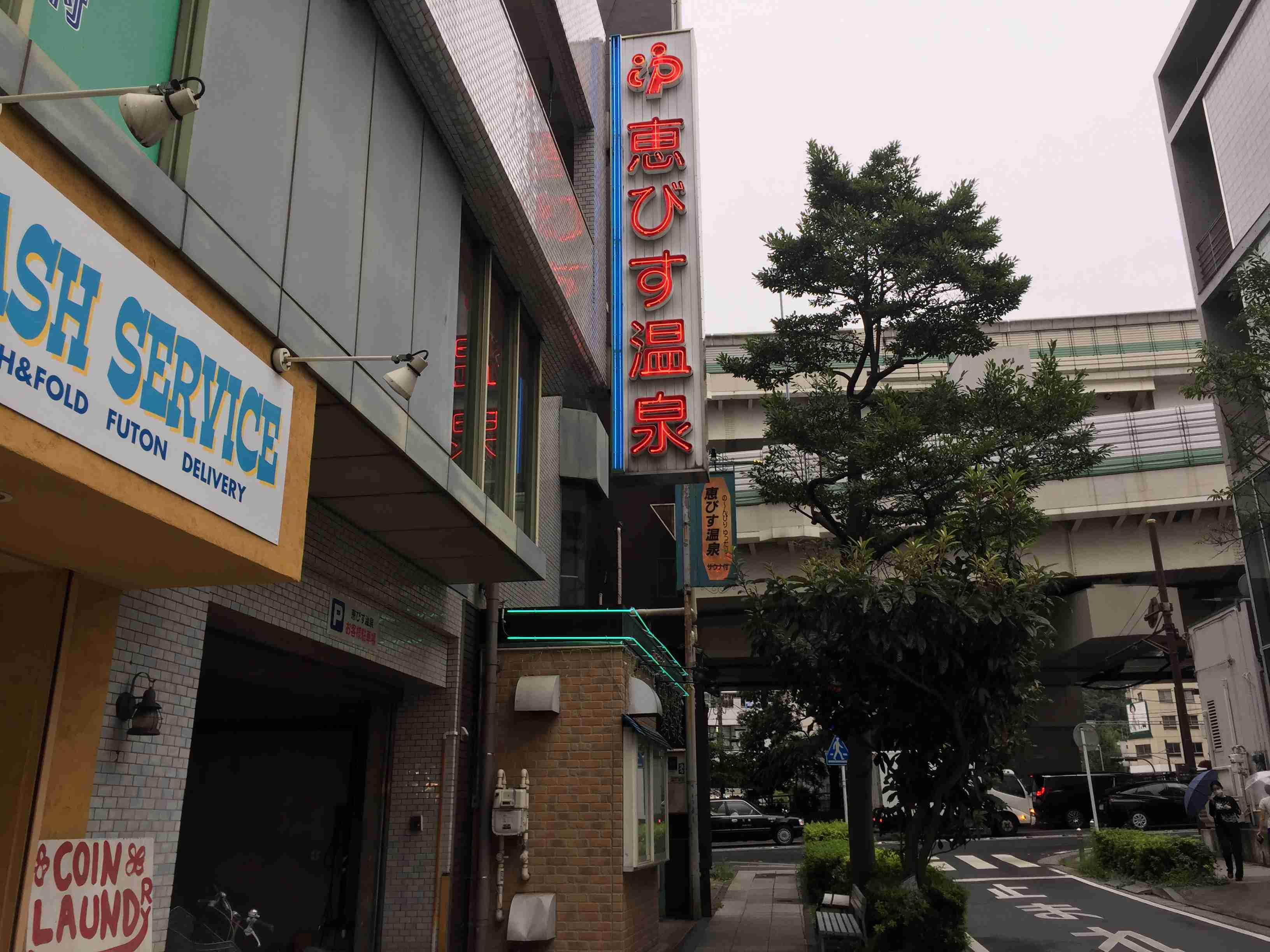 銭湯 横浜 スーパー
