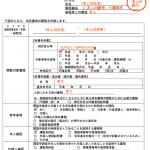 閲覧申請の方法〜申請書の書き方から税務署での申請方法まで〜