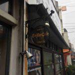 吉祥寺でナンカレーを食べるならSajilo Cafe(サジロカフェ)がオススメ