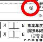 法人税の申告書への捺印 会社実印を押すのは間違い