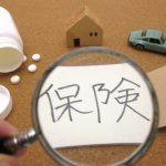 【相続税】相続による保険金が無くても相続税の申告が必要な保険がある