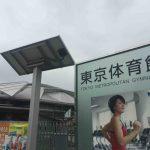 東京体育館の屋内プール体験記 50mプールで意外な発見