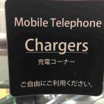 羽田空港国内線旅客ターミナル 保安検査前でも無料でPCが使える場所はココ!