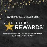 スタバのポイントサービスStarbucks Rewardsが理解できなくてカスタマーセンターに聞いてみた